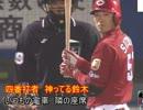 【野球替え歌】赤ヘル消滅しろ!
