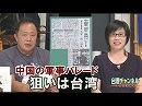 【台湾CH Vol.195】中国軍拡の標的は「台湾」と書かないマスメディア / 媚中!「台...