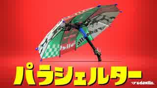 ゆっくりスプラトゥーン2 パラシェルター編