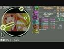 【創作譜面】(12)悪戯センセーション