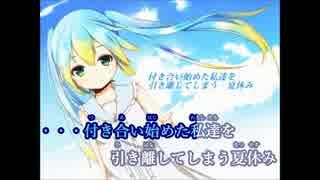 【ニコカラ】夏色ホームワーク/CielP (Off Vocal)