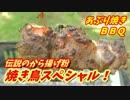 【炭火焼】伝説のから揚げ粉焼き鳥スペシャル!【BBQ修造】20