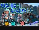 【スプラトゥーン2】真っ黒イカのがんばリールガン!part零