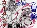 【ゆっくり実況】7th JOJO 金田一の冒険 -カルタッタ(前)-【Part7】