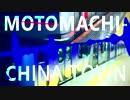 [動画化]MOTOMACHI CHINA TOWN