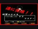 [祝!Undertale日本語版発売記念動画]君はシークバーを動かせない。