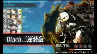【艦これ】特務艦隊の戦い【2ループ】
