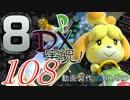 初日から始める!日刊マリオカート8DX実況プレイ108日目