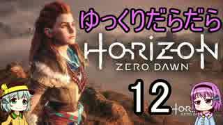 【Horizon Zero Dawn】ゆっくりだらだらHorizon Zero Dawn 12 【ゆっくり実況】