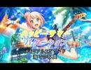 【バンドリ】【ガルパ】 ハッピーサマー バケーション! #11