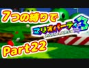 【実況】7つの縛りでマリオパーティ3/Part22【グルグルのもり編】