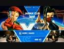 JapanCup2017 スト5 TOP32Winners かずのこ vs あくあ