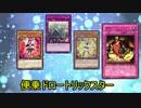【遊戯王ADS】便乗ドロートリックスター