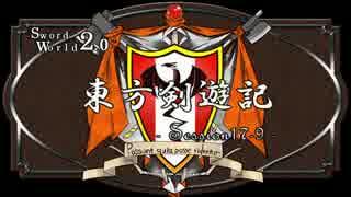 【SW2.0】東方剣遊記17-9
