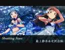 Shooting Stars【最上静香&北沢志保】