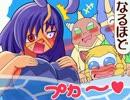 【特撮】『北川怪獣アパート』第281話【漫画】