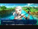 【Fate/Grand Order】デッドヒート・サマーレース! 第3エリア