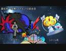 【SM】異教徒にメタゲームを挑む星虹杯~【vsシャーレさん】