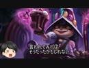 【LoL】とある魔境民の奮闘記~苦くて甘いLuluはいかが?~