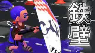 【実況】スプラトゥーン2でたわむれる Part15 待望の傘