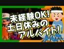 卍【スプラトゥーン2】笑顔の絶えない職場です【サーモンラン】04