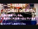 PSO2ガバ茶番/ヒーローでソロ花初挑戦!(後)【オリキャラ劇場(声アリ)】