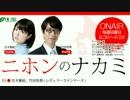 【吉木誉絵】ニホンのナカミ 2017.08.13【