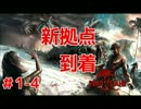 #1-4【dead  island 】~新拠点誕生!おつかいの日々~【PS4】