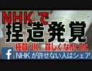 NHK受信料ネコババ隠蔽