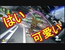 【実況】田舎からお届けするマリオカート8DX【part84】