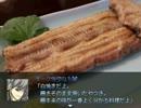 【VIPRPG】 鰻