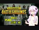 【VOICEROID】ゆかりさんがPUBGをプレイします、全裸で! #2