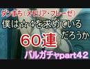 【ダンまち メモリアフレーゼ】アイズ狙い60連 バルガチャpart42