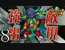 【実況】レイドボスの出方が無駄に迫真過ぎる「ドラゴンナイト5」 #8