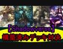 【Shadowverse実況#74】構築済みデッキ対決