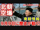 【北朝鮮空爆Xデーが発覚】 9月9日に歴史が動く!