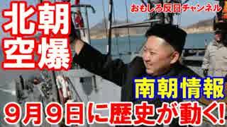 【北朝鮮空爆Xデーが発覚】 9月9日に歴