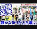 【長崎の静かな祈りをぶち壊し】 プサヨが叫ぶ打倒安倍政権!