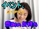 早川亜希動画#434≪改めて、感謝の気持ち。8/5イベント≫