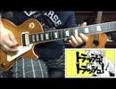 【ギター】 トラッシュ・アンド・トラッシュ! 弾いてみた 【くらげP】