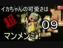 【スプラトゥーン2】イカちゃんの可愛さは超マンメンミ!09【ゆっくり】