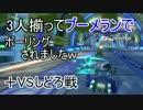 マリオカート8DX 幸流のレート上げの旅 Part68