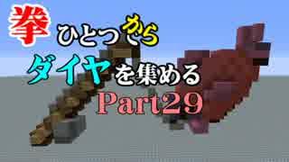 【Minecraft】拳ひとつでダイヤを集める Part29【ゆっくり実況】