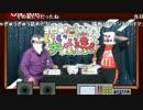 いい大人達の生ラジオ! 第5回('17/06) 再録 part4