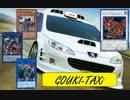 【遊戯王ADS】GOUKI-TAXi【剛鬼】