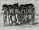 ミュージカル『調味料と邪馬台国の口マン』