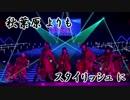 【PV Full】 進撃の難波 -自由の翼- 比較版 【期間限定】