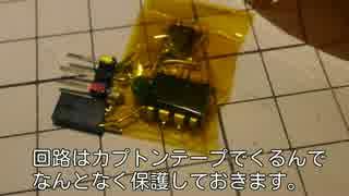 【PIC12F683】切り忘れ防止機能をキャンセルする 除湿機DCE-6515