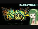 【ドラゴンズクラウン】ずんだエルフ騒乱録#1【VOICEROID実況プレイ】