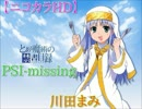【とある魔術の禁書目録】 PSI-missing 川田まみ(歌詞付き)【FULL】